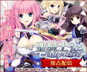 聖騎士Melty☆Lovers ダウンロード販売