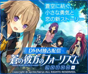 蒼の彼方のフォーリズム EXTRA1 DL EDITION ダウンロード販売