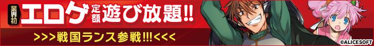 DMM GAMES 遊び放題(戦国ランス版)