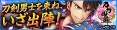 刀剣乱舞-ONLINE- オンラインゲーム
