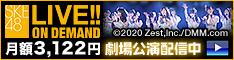 SKE48 LIVE!! ON DEMAND