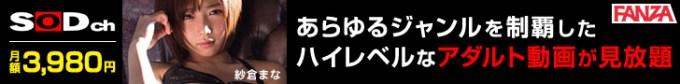 SOD(ソフト・オン・デマンド)ch