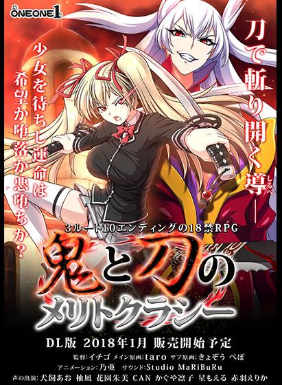 【DMM GAMES限定特典つき】鬼と刀のメリトクラシー Append適用版