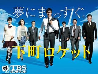 下町ロケット【TBSオンデマンド】