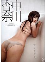 アンナコト 中川杏奈