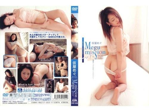 Megu mission 仮屋めぐ