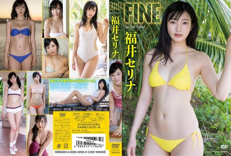 FINE 福井セリナ