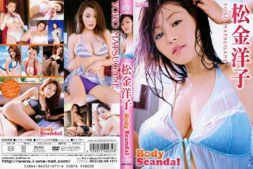 Body Scandal 松金洋子