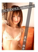 ICE DOLL Collection 栗本樺歩