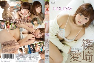 「HOLIDAY」 篠崎愛