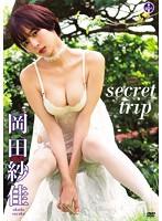 secret trip 岡田紗佳