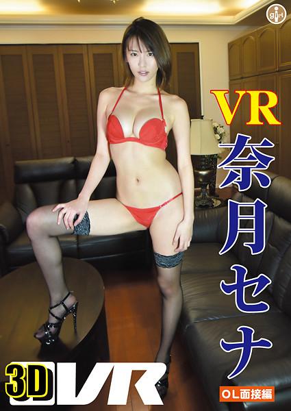 【VR】VR奈月セナ〜OL面接編〜