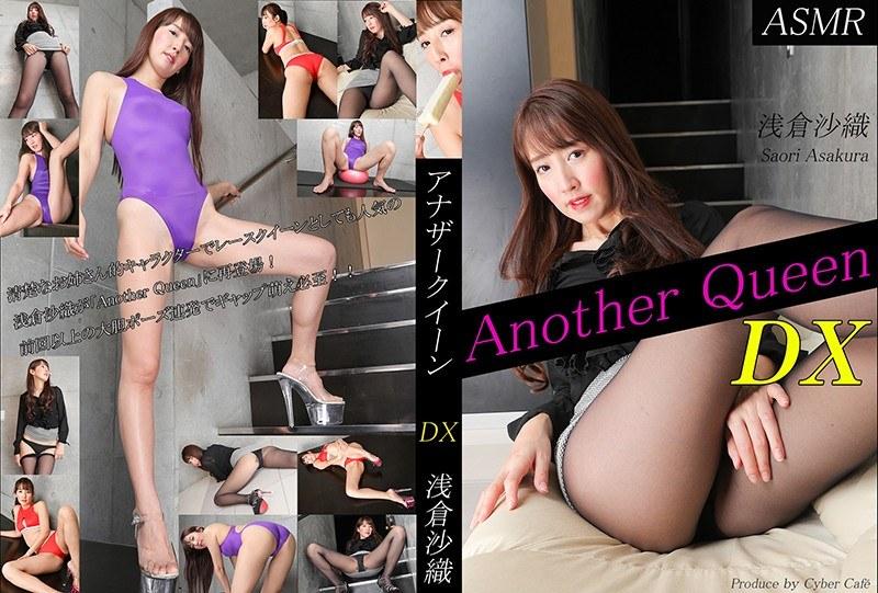 Another Queen DX vol.38 浅倉沙織