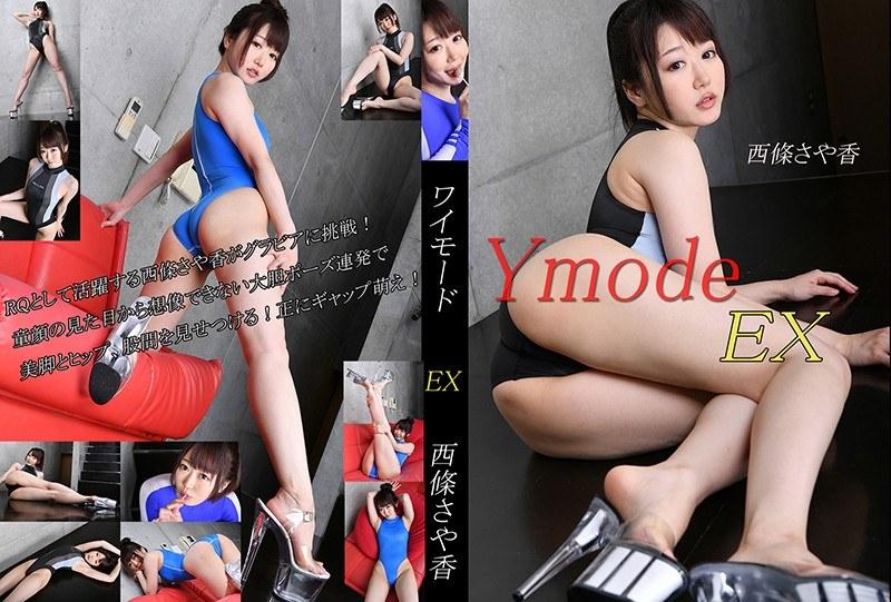 Ymode EX vol.15 西條さや香