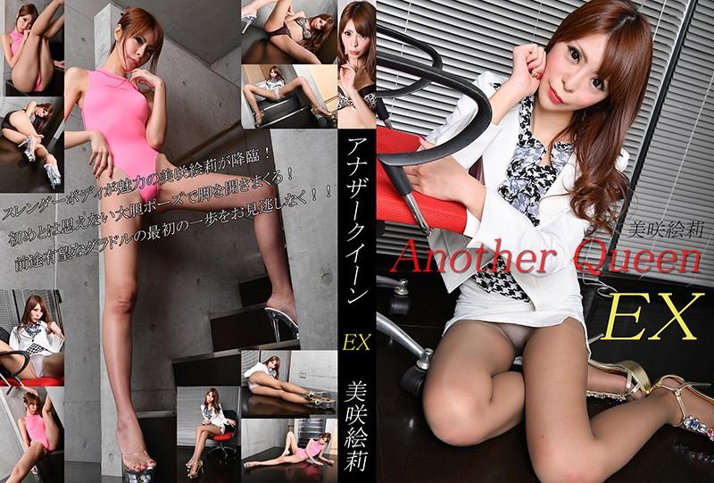 vol.90 Another Queen EX 美咲絵莉