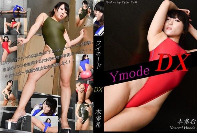 Ymode DX vol.19 本多希