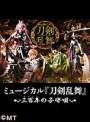 【VR】Chapter7 ミュージカル『刀剣乱舞』 〜三百年の子守唄〜