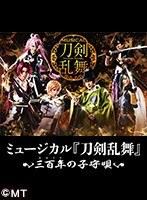 【VR】ミュージカル『刀剣乱舞』 〜三百年の子守唄〜 全話パック+特典映像