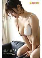 グラビア学園MOVIE 橘花凛 2