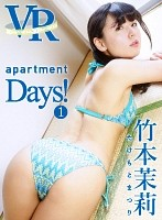 【VR】apartment Days! 竹本茉莉 act1