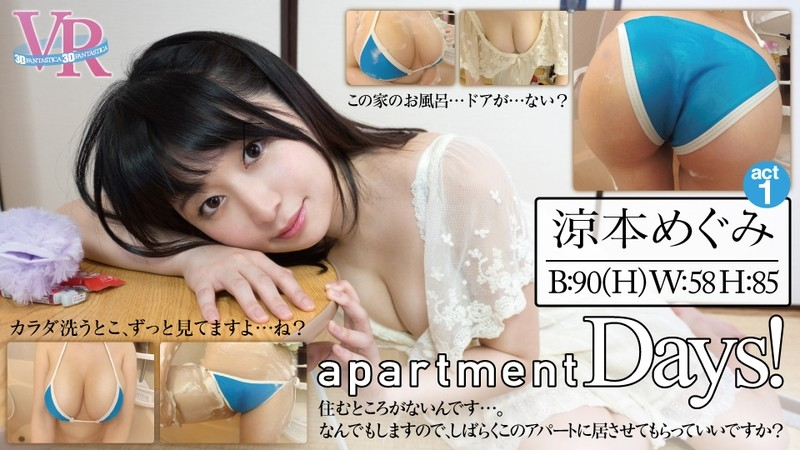 【VR】act1 apartment Days! 涼本めぐみ