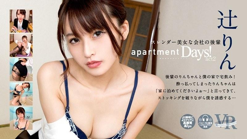 【VR】apartment Days! 辻りん act2