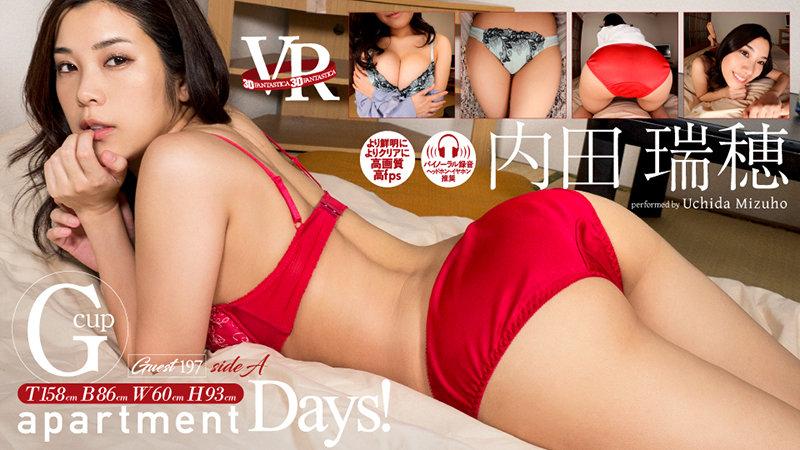 【VR】apartment Days! Guest 197 内田瑞穂 sideA