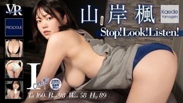 【VR】Stop! Look! Listen! Kaede Yamagishi 山岸楓