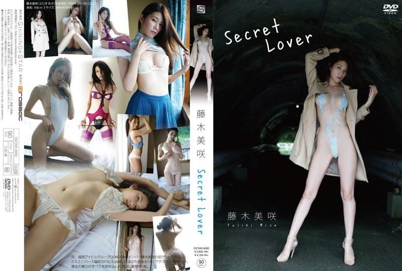 Secret Lover 藤木美咲