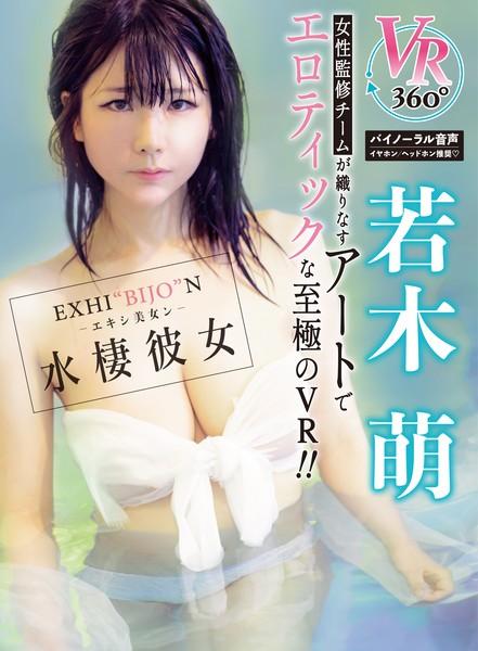 【VR】EXHI'BIJO'N-エキシ美女ン- 若木萌〈水棲彼女〉