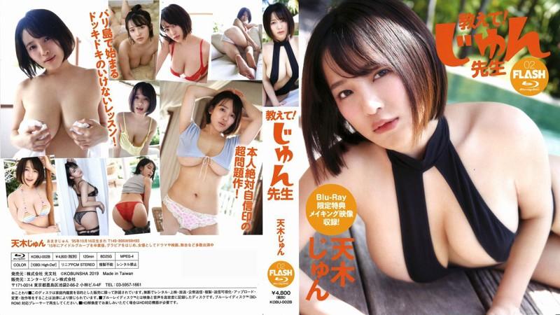 天木じゅん 教えて、じゅん先生 KOBU-002 [DVD]
