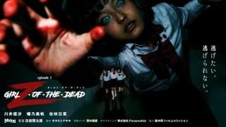 【VR】ガールZ・オブ・ザ・デッド エピソード1