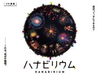 【VR】ハナビリウム〜花火って、なんであるの?-日本語版-