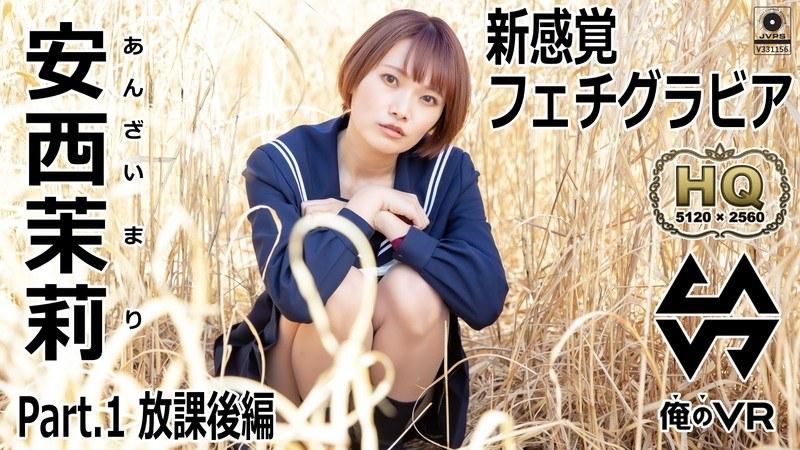 【VR】新感覚フェチグラビア 安西茉莉 放課後編