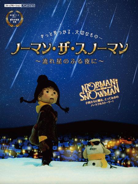 【VR】ノーマン・ザ・スノーマン〜流れ星のふる夜に〜
