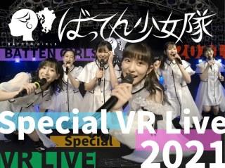 【VR】ばってん少女隊 Special VR Live 2021