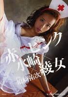 赤×ピンク 水崎綾女写真集