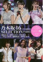 乃木坂46 SELECTION PART5
