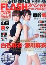 FLASHスペシャル グラビアBEST 2015年3月25日増刊号