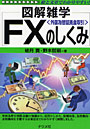 FX〈外国為替証拠金取引〉のしくみ