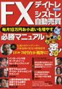 FXデイトレ&シストレ自動売買毎月10万円お小遣いを増やす必勝マニュアル