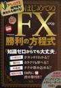 はじめてのFX勝利の方程式 知識ゼロからでも大丈夫 アベノミクス超円安であなたも稼げる!