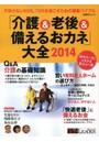 「介護&老後&備えるおカネ」大全 2014