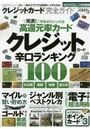 クレジットカード完全ガイド クレジットカード辛口ランキング100 〔2015〕