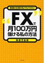 'FX'で月100万円儲ける私の方法 普通の主婦の私でもできた!