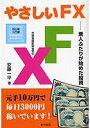 やさしいFX 素人ふたりが始めた投資 外国為替証拠金取引 初心者入門書