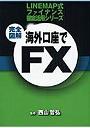 完全図解海外口座でFX
