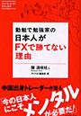 勤勉で勉強家の日本人がFXで勝てない理由 ダイヤモンド・ザイが作った本