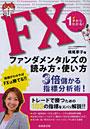 FXファンダメンタルズの読み方・使い方 イチからわかる!