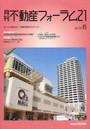 月刊不動産フォーラム21 2013年6月号
